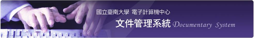 國立臺南電算中心文件管理系統